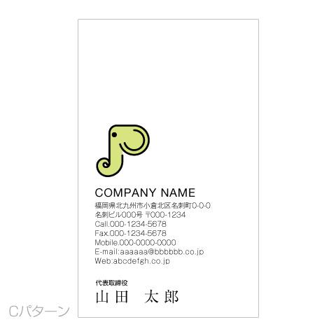 象ロゴ名刺c