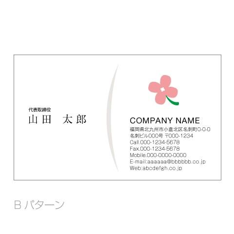 素朴な花ロゴ名刺b
