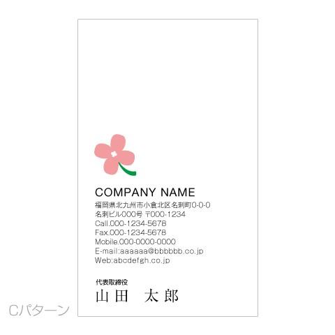 素朴な花ロゴ名刺c