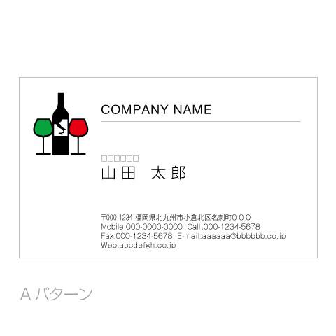 お酒とイタリアンロゴ名刺a
