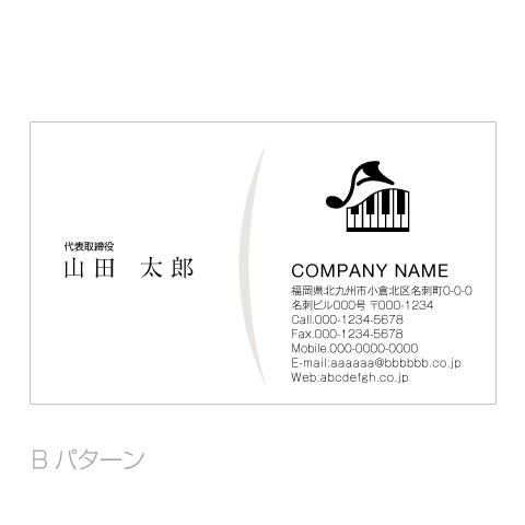 ピアノの調べ名刺b