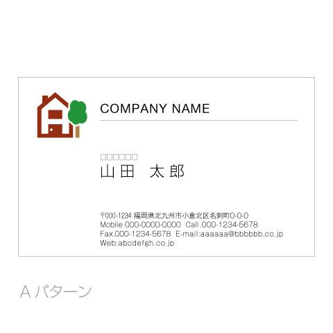 A文字マイホーム名刺a