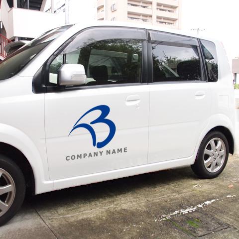 B文字-ジャンピングB営業車
