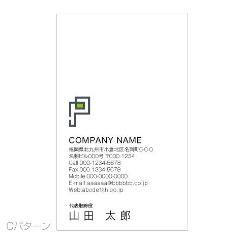 アルファベット-Pロゴ名刺